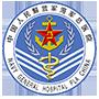解放軍總醫院第六醫學中心