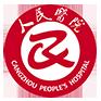 滄州市人民醫院