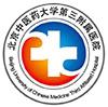 北京中醫藥大學第三附屬醫院