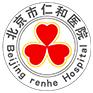北京仁和醫院
