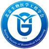 北京生物醫學工程學會
