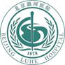 北京潞河醫院
