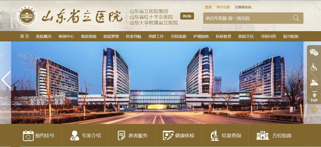山東省立醫院︰一個現代化醫院網站的樣板