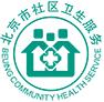 北京市社區衛生服務管理中心