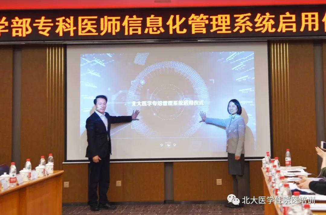 北京大學醫學部舉行屪疤猓科醫師信息化管理系統啟用儀式