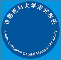 北京宣武醫院
