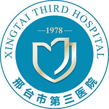 邢台市第三醫院